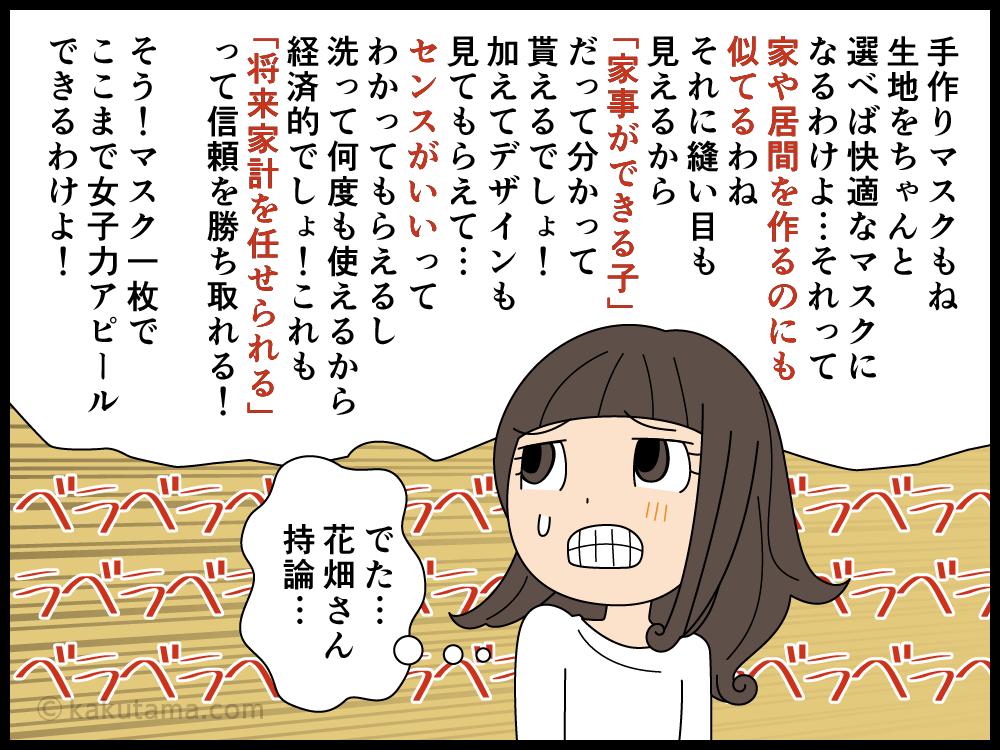 その人のマスク持論を押し付けられてうんざりしている女性の漫画2
