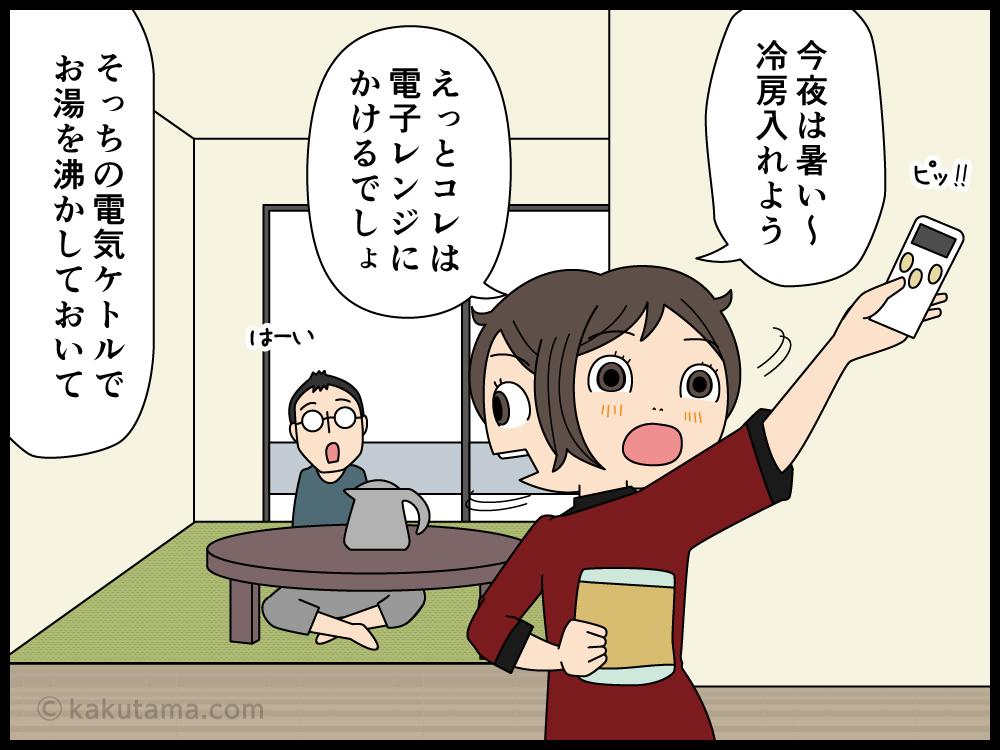 突然の停電にビビる主婦の漫画1