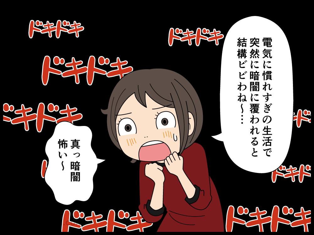 突然の停電にビビる主婦の漫画4