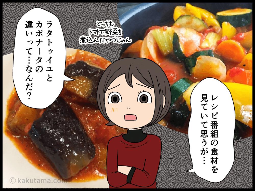 食べ物の基本を同じだと思う主婦の漫画1
