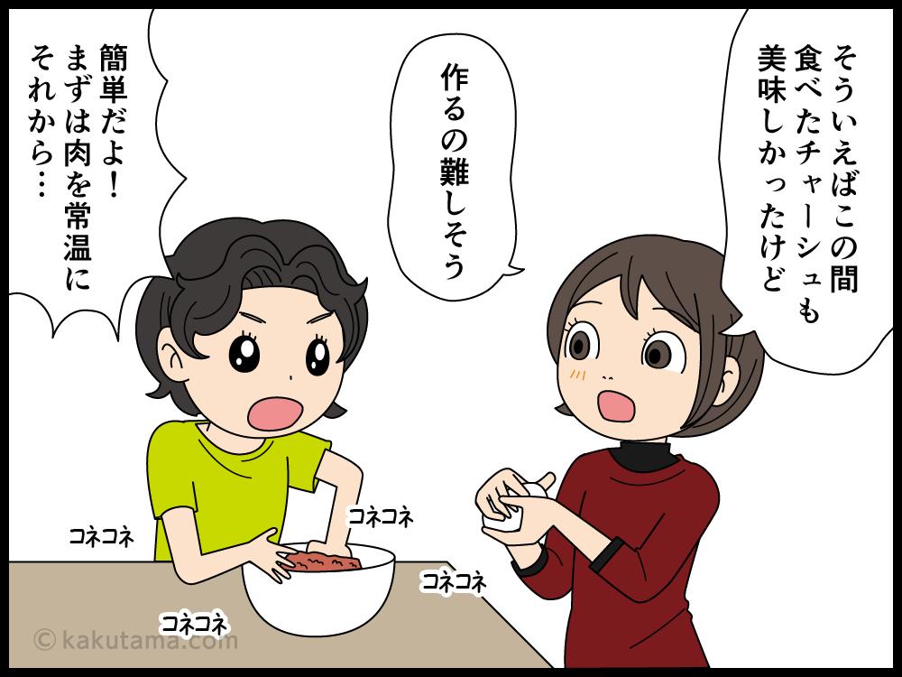 料理上手の人はその手から魔法を出しているんじゃないかと思う漫画2