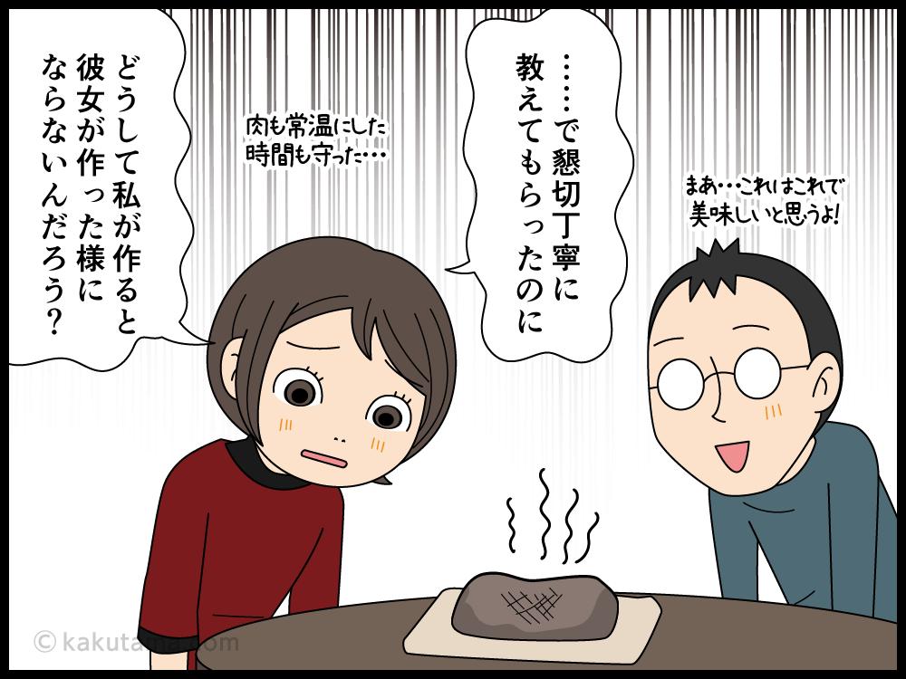 料理上手の人はその手から魔法を出しているんじゃないかと思う漫画3