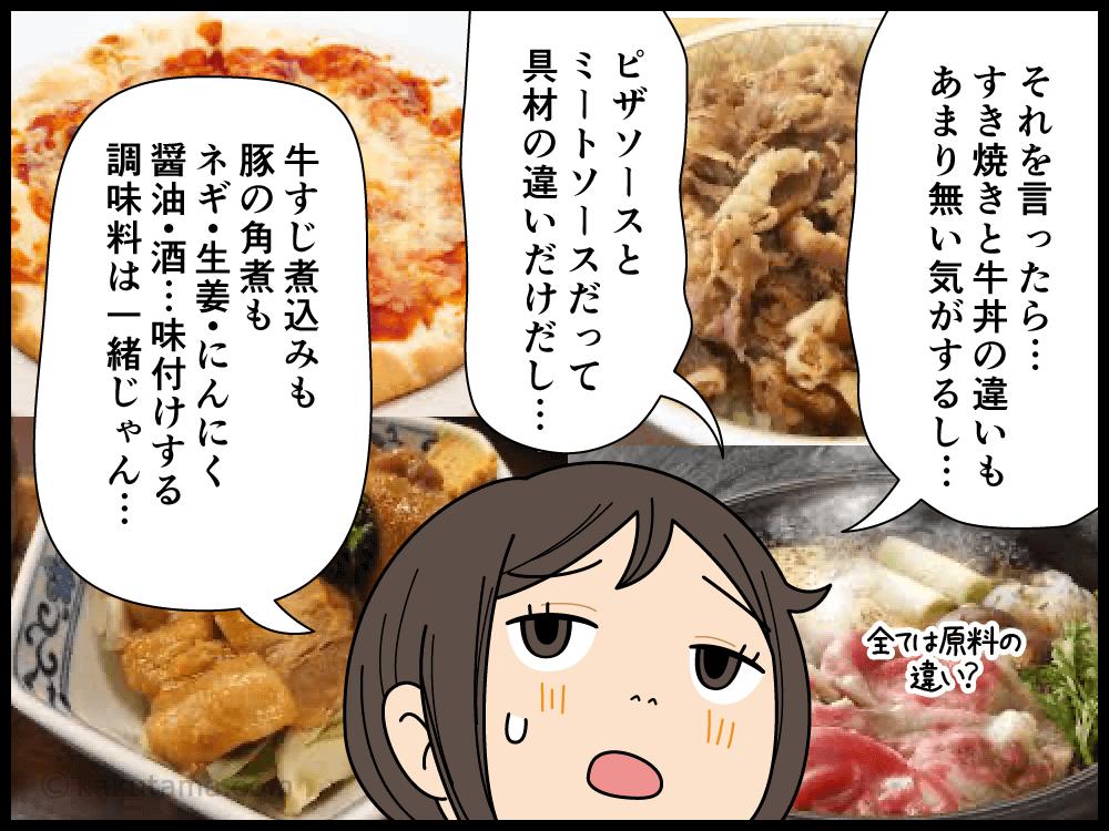 食べ物の基本を同じだと思う主婦の漫画2