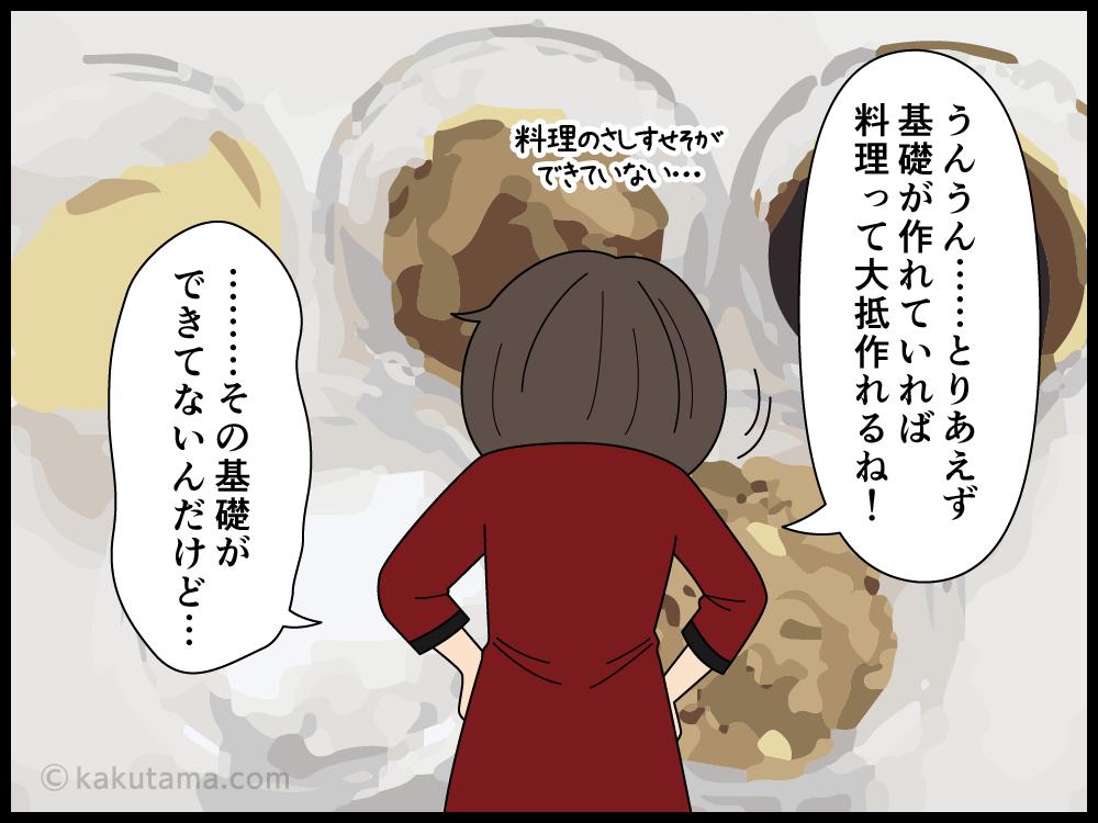 食べ物の基本を同じだと思う主婦の漫画4