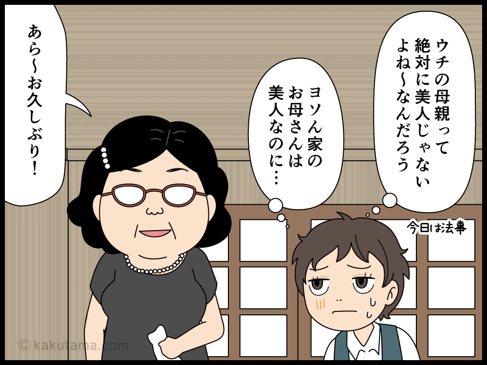 年をとると親と顔つきが似てくる漫画1