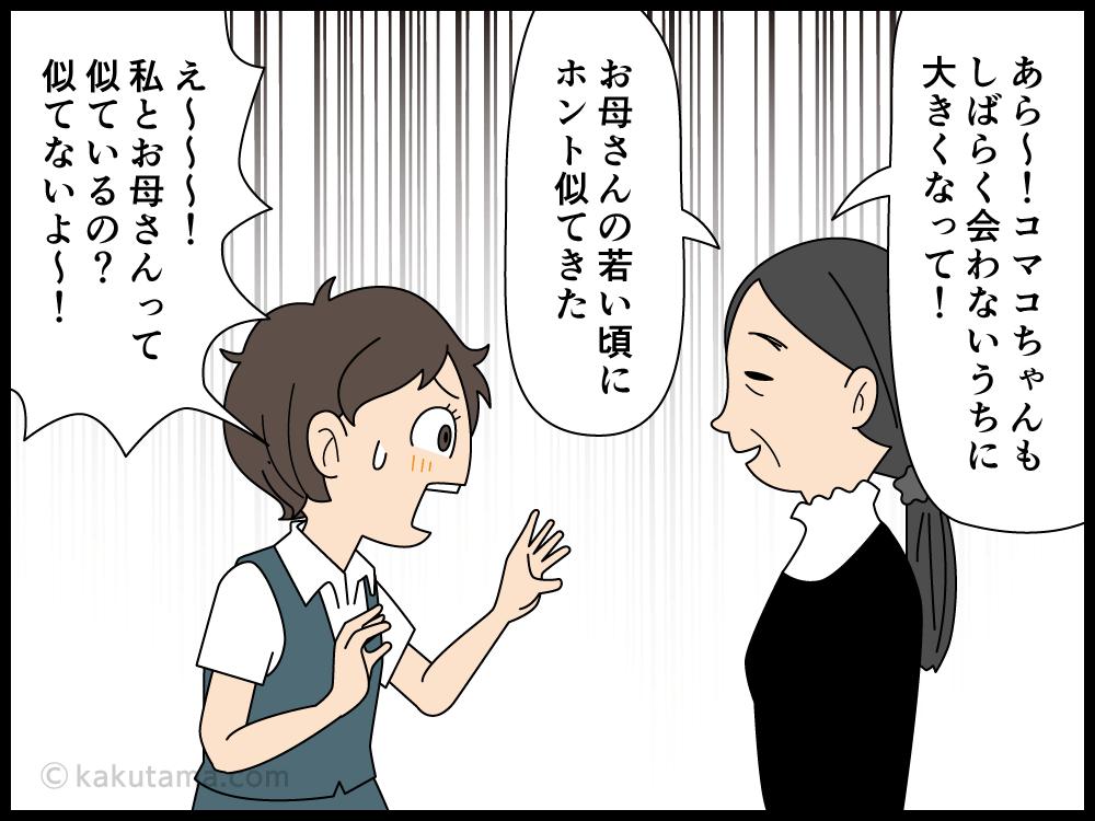 年をとると親と顔つきが似てくる漫画2