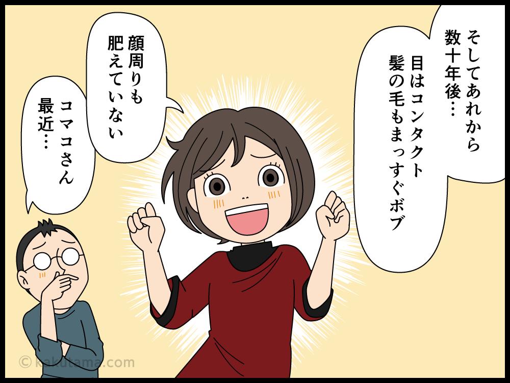 年をとると親と顔つきが似てくる漫画3