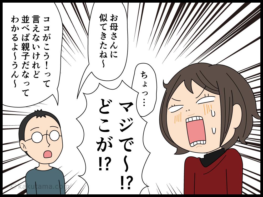 年をとると親と顔つきが似てくる漫画4
