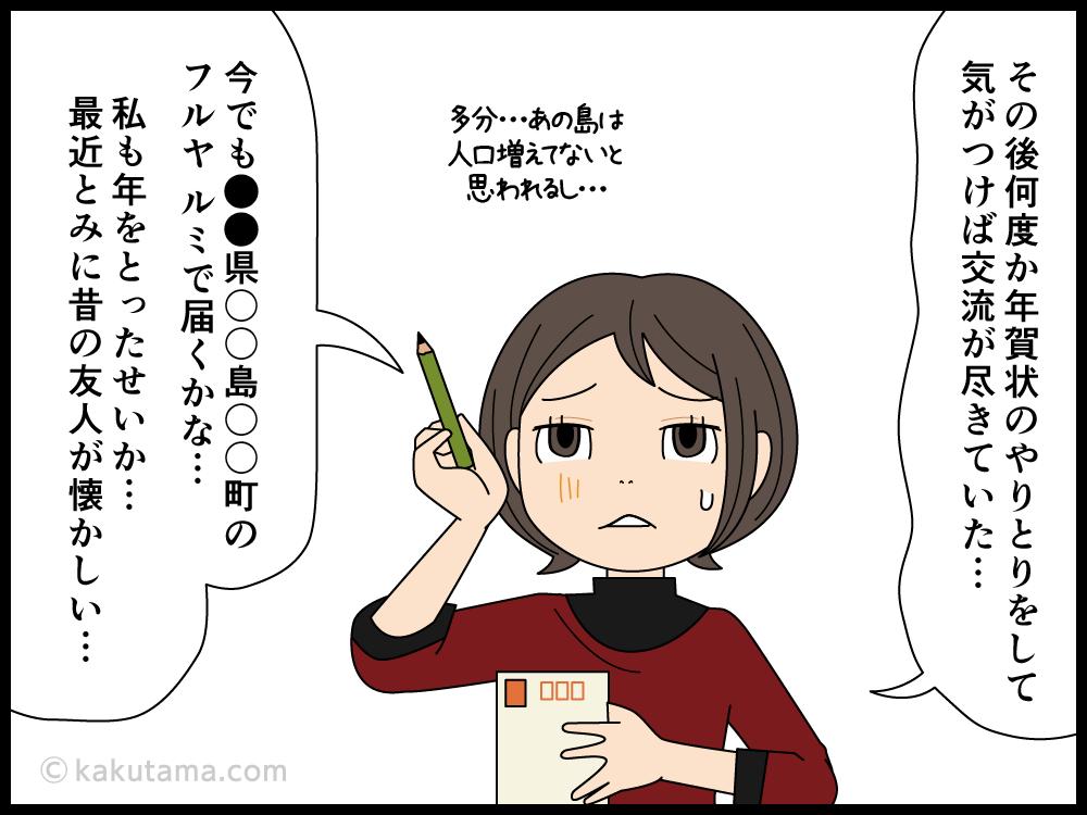 名前だけで家に郵便物が届くという人の漫画4