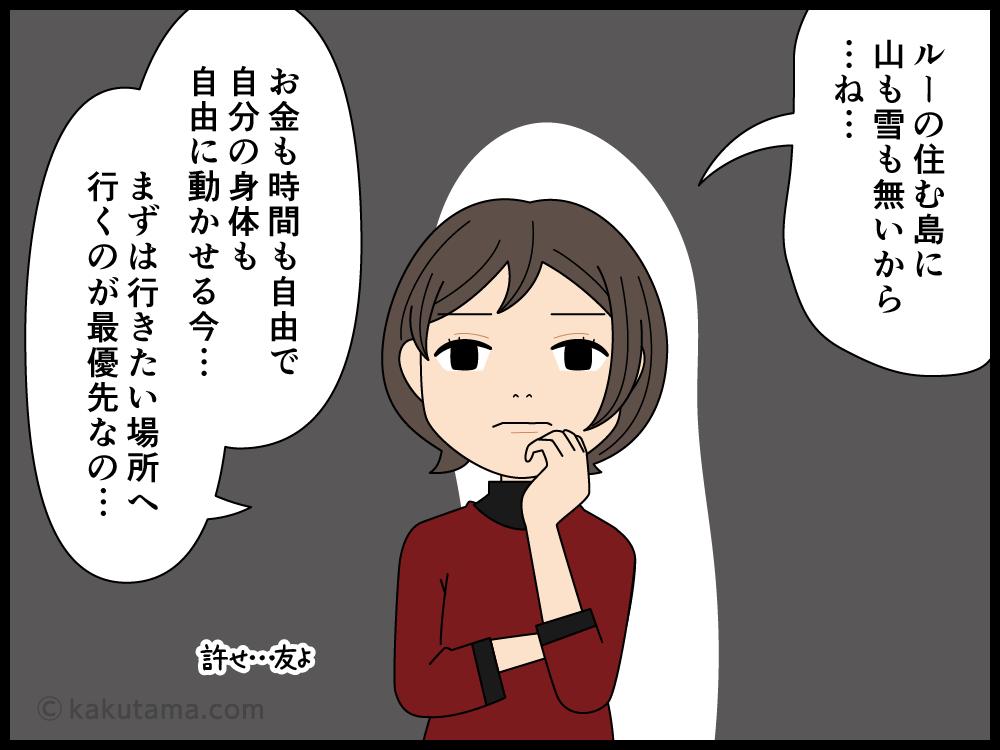 友の住む地方よりまずは自分の行きたい旅行先を優先してしまう漫画4
