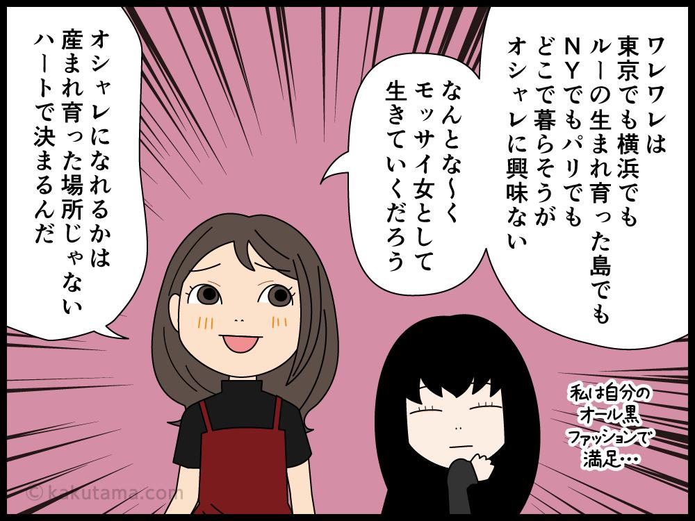 オシャレ心は土地ではなく心から産まれる漫画4