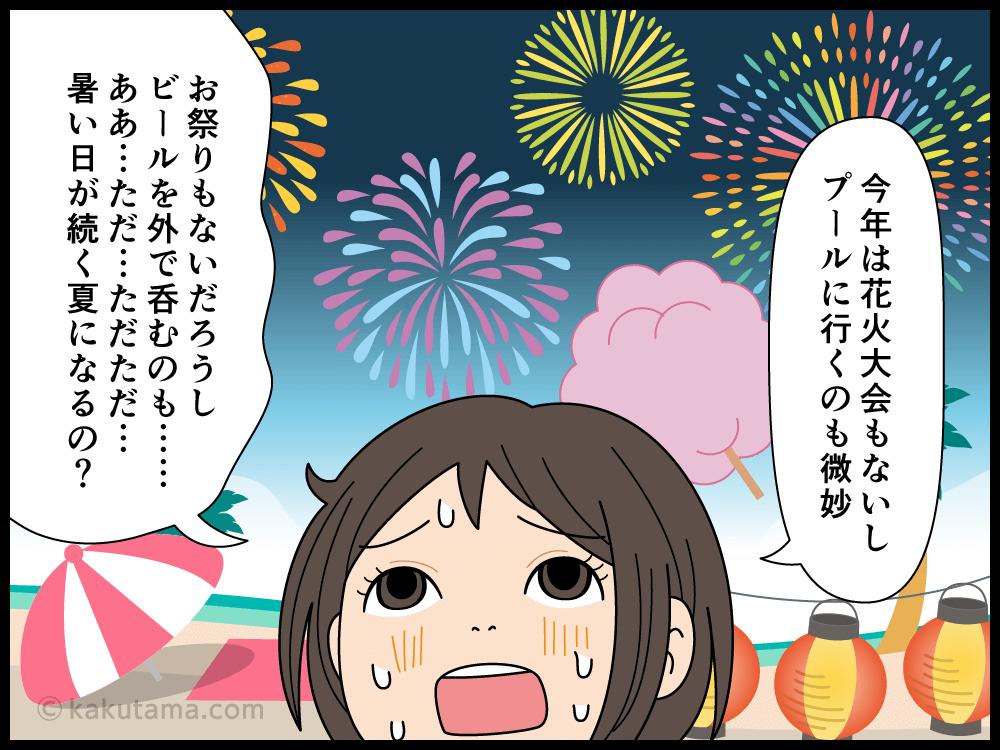 イベントごとがない2020年の夏にがっかりしている主婦の漫画3