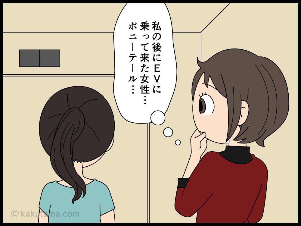 女性のポニーテールの揺れが猫のしっぽと重なる漫画1