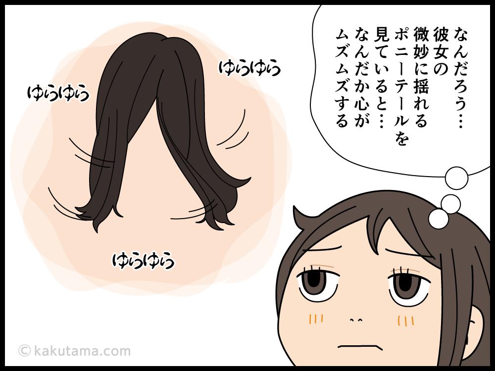 女性のポニーテールの揺れが猫のしっぽと重なる漫画2