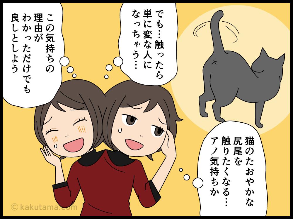 女性のポニーテールの揺れが猫のしっぽと重なる漫画4