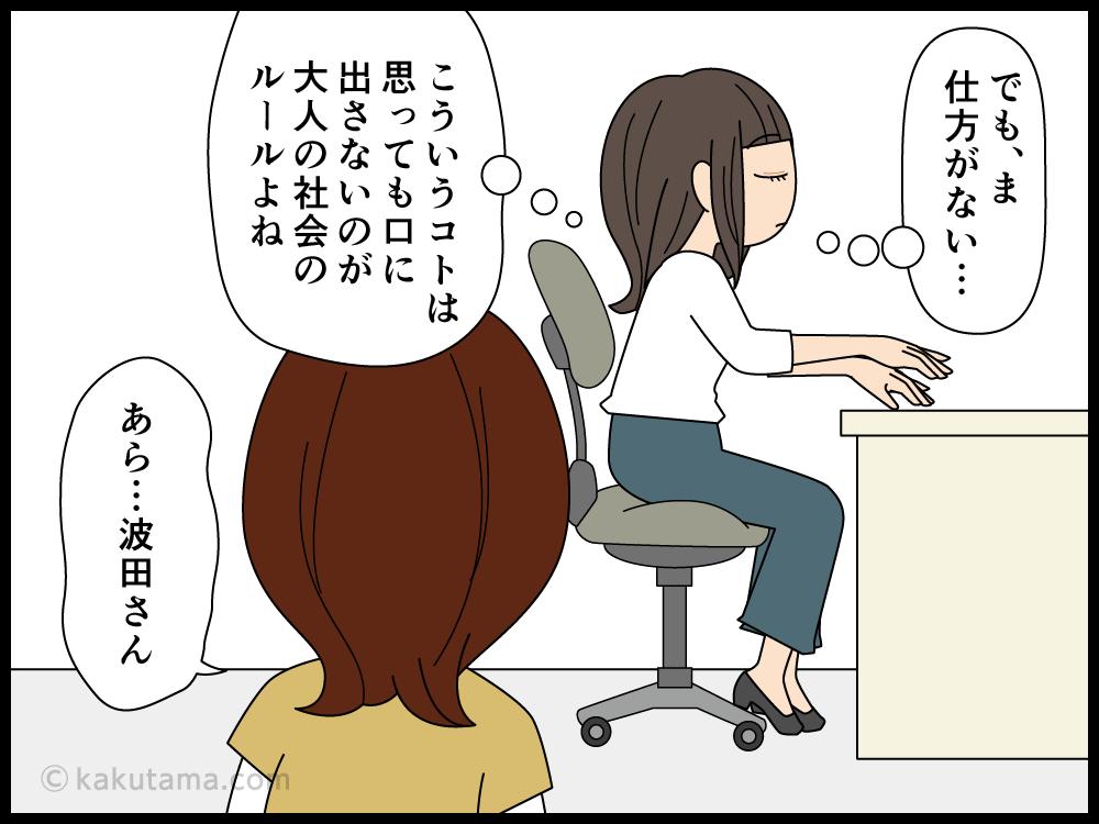 ソレは言わない約束よを言われてしまった派遣社員の漫画3