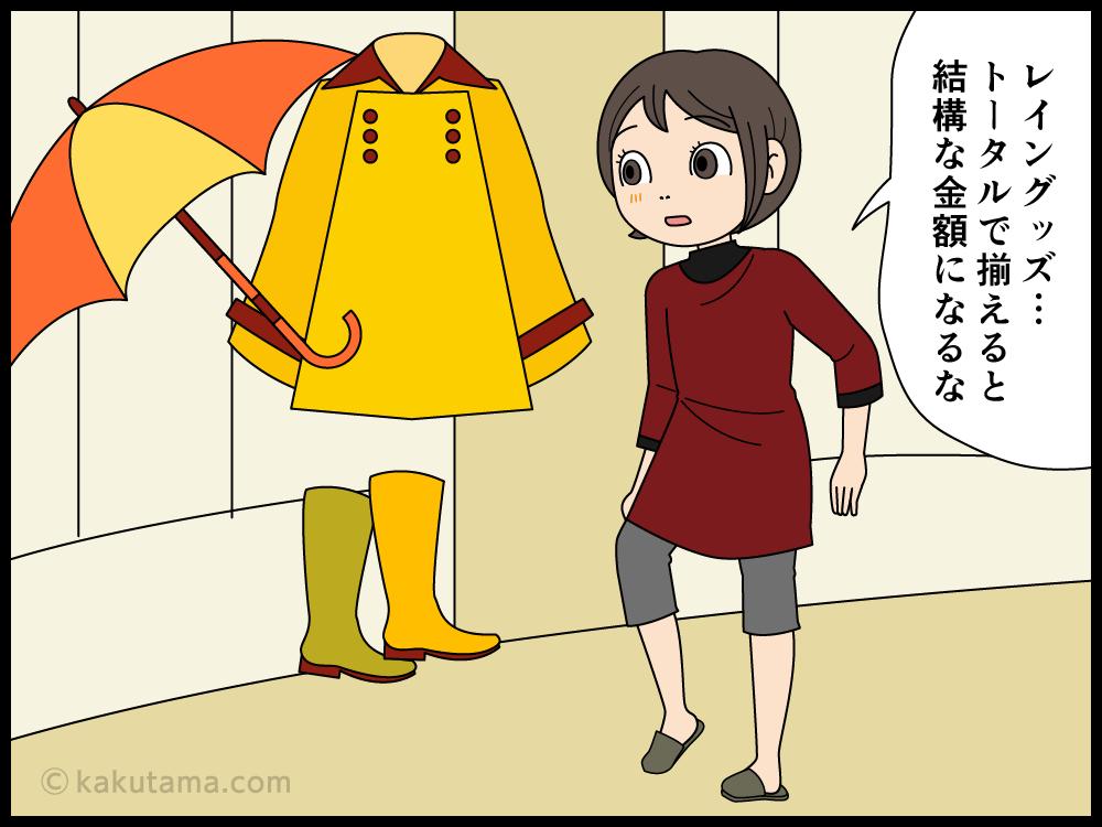 梅雨のレイングッズを買おうと思いつつも、やはり買わない主婦の漫画1