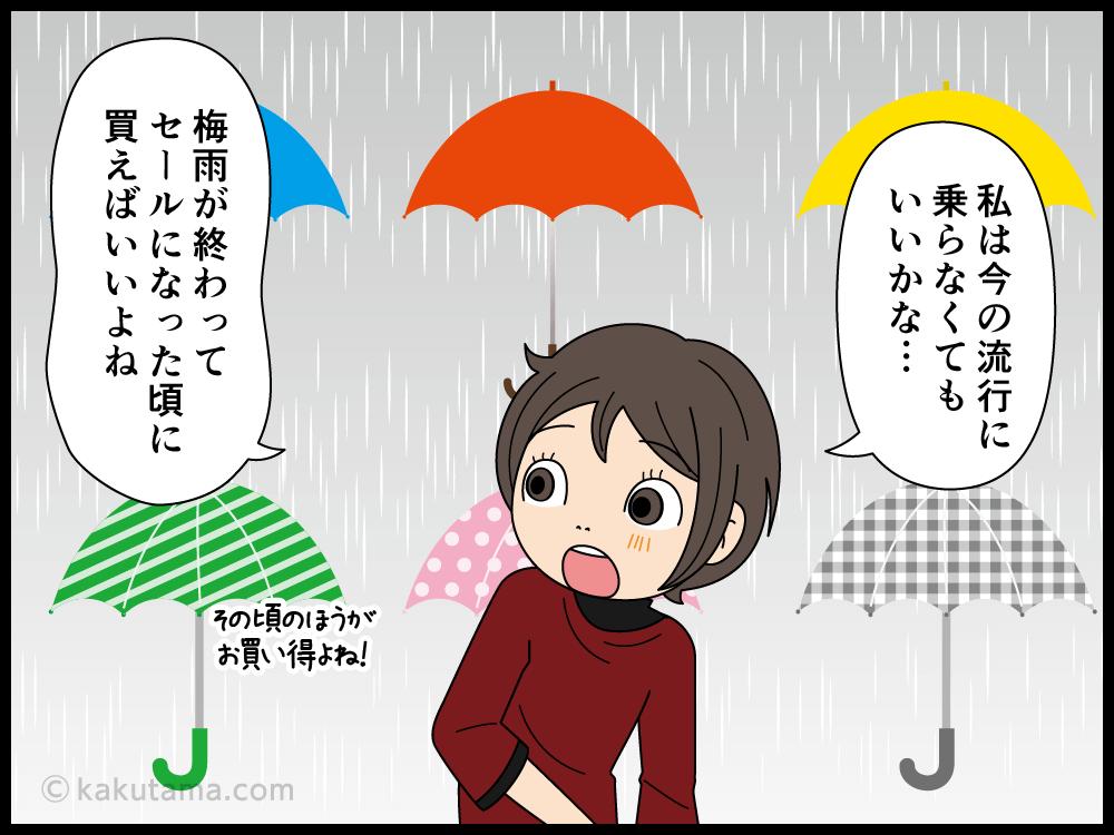 梅雨のレイングッズを買おうと思いつつも、やはり買わない主婦の漫画2