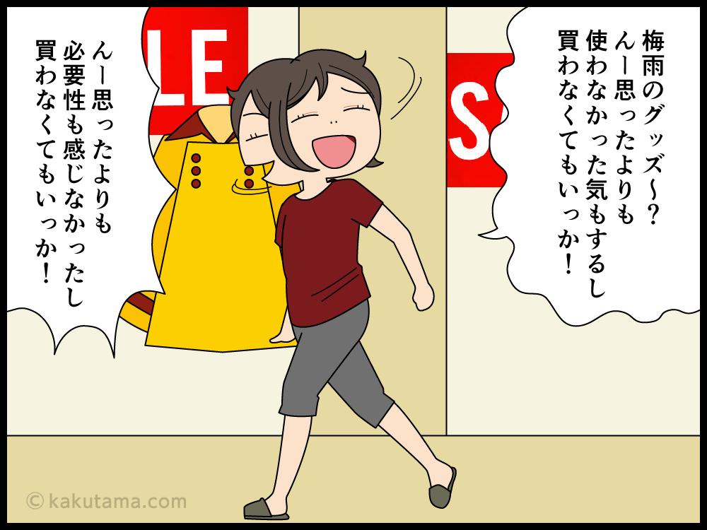 梅雨のレイングッズを買おうと思いつつも、やはり買わない主婦の漫画4