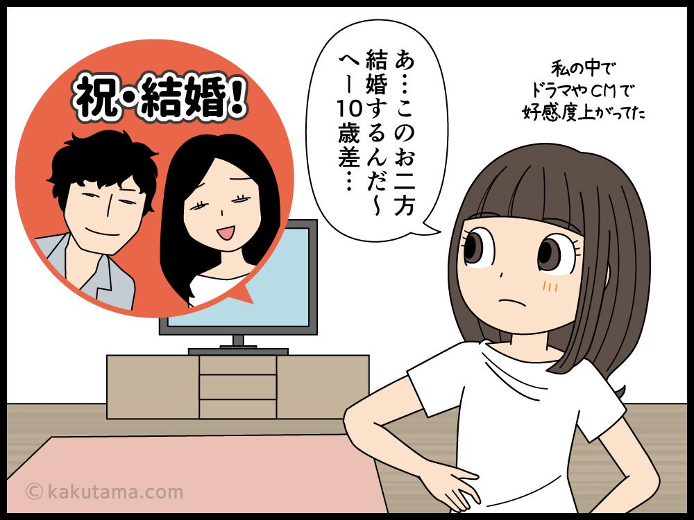 芸能人が一回り若い奥さんをめとるともやもやする女性の漫画1