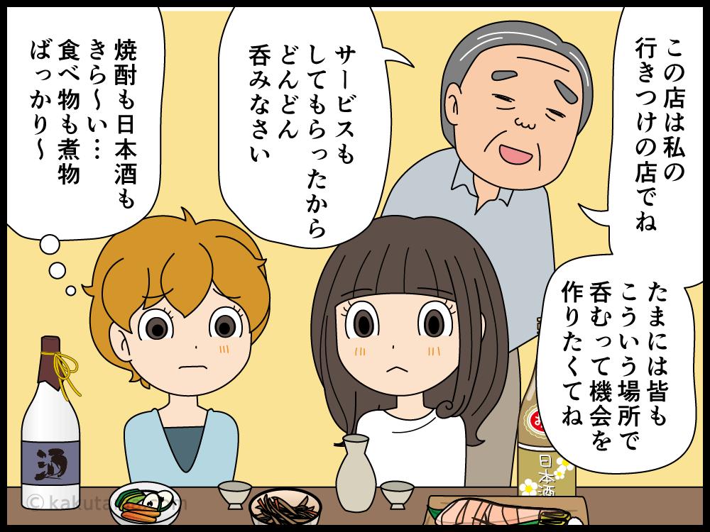 いい印象を持てなかった飲食店を覚えている漫画1