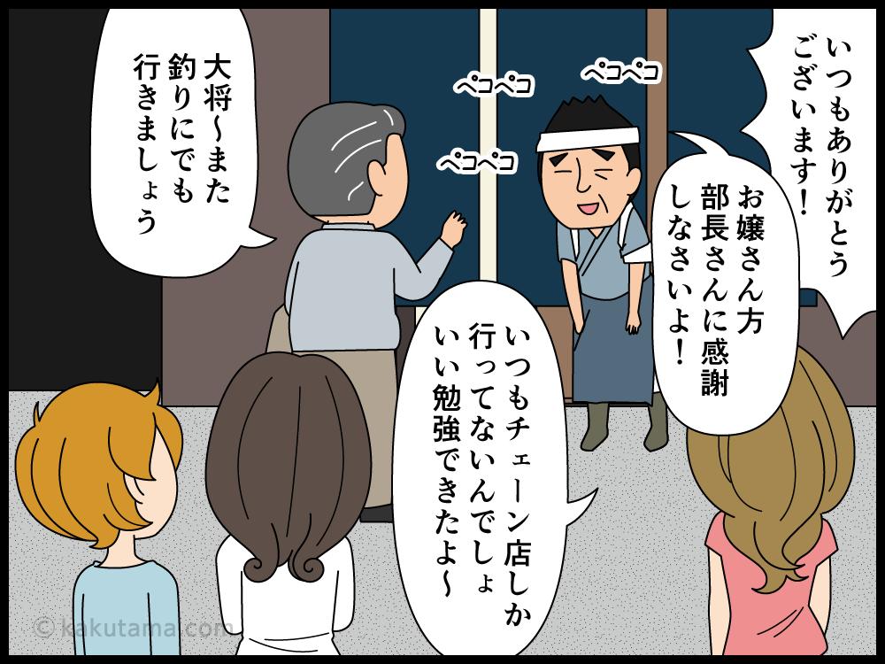 いい印象を持てなかった飲食店を覚えている漫画2