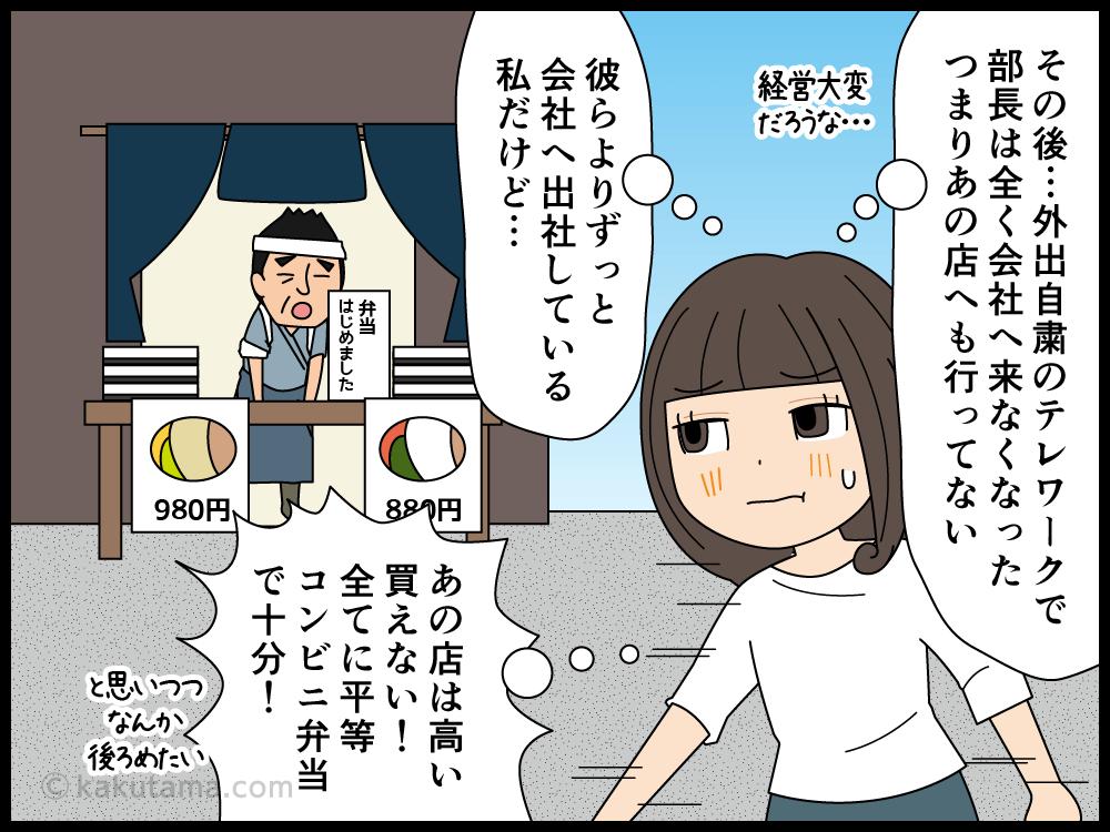 いい印象を持てなかった飲食店を覚えている漫画4