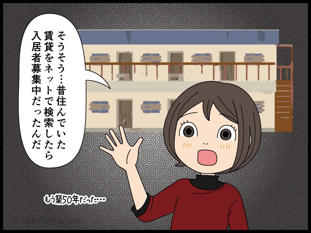 昔住んでいた家をネットで検索してみる漫画1