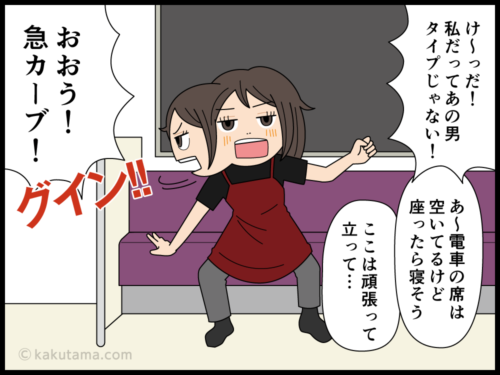 酔っ払って電車に乗って倒れないように踏ん張る漫画2