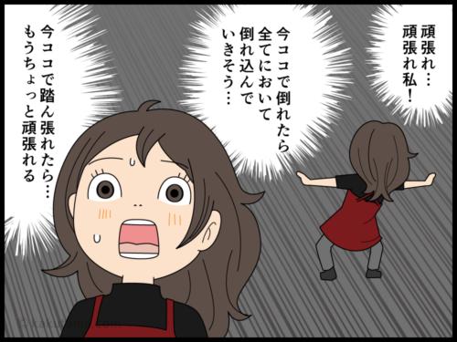 酔っ払って電車に乗って倒れないように踏ん張る漫画3