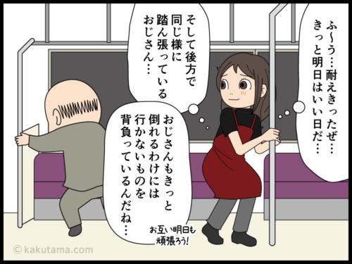 酔っ払って電車に乗って倒れないように踏ん張る漫画4