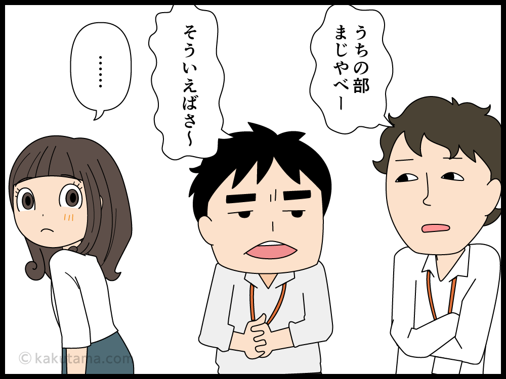 派遣の景気が不安で他人の会話を盗み聞きする派遣社員の漫画1