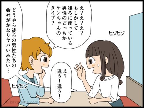 派遣の景気が不安で他人の会話を盗み聞きする派遣社員の漫画3