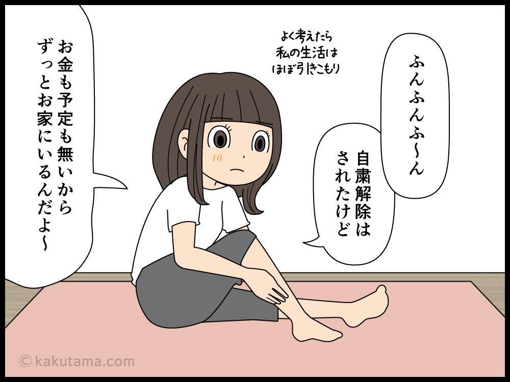 スキンケアを始めると止まらない女性の漫画1