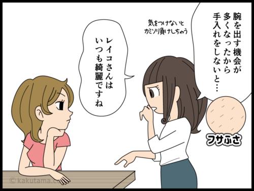 脱毛に悩む女性と永久脱毛した女性ともともと生えない女性の漫画1