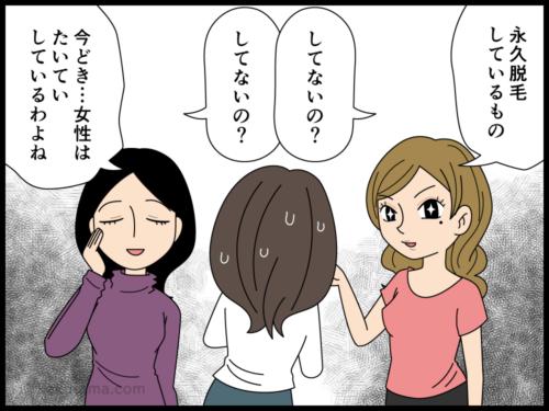 脱毛に悩む女性と永久脱毛した女性ともともと生えない女性の漫画2