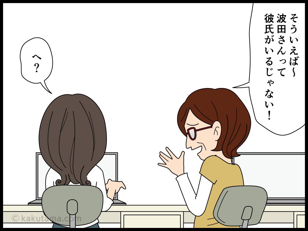 スカイプ中に変な声が入り込む漫画1