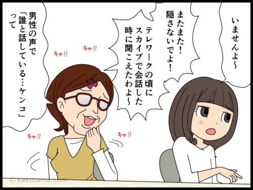 スカイプ中に変な声が入り込む漫画2