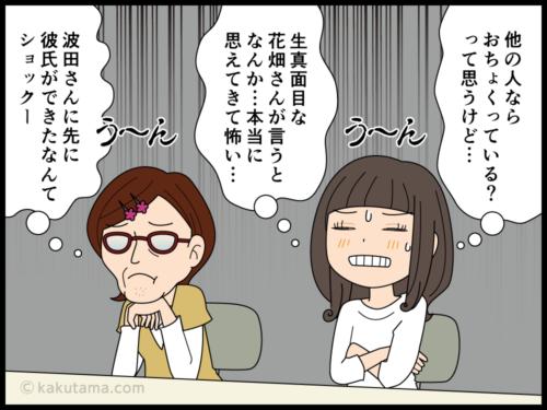スカイプ中に変な声が入り込む漫画4