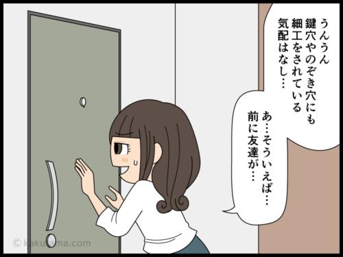 大家さんが部屋に入るのは嫌だなと思う漫画2
