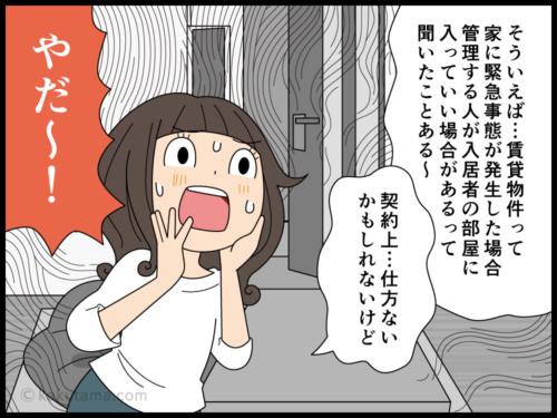 大家さんが部屋に入るのは嫌だなと思う漫画4