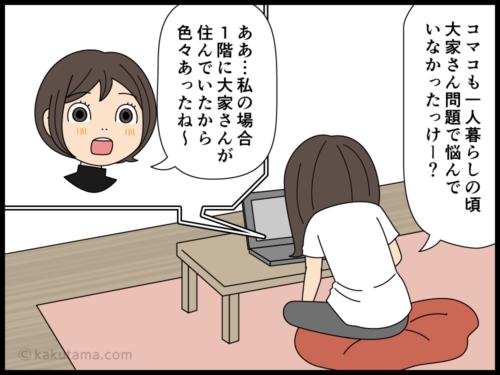 自分が賃貸している部屋に大家が勝手に入っていると思う漫画1