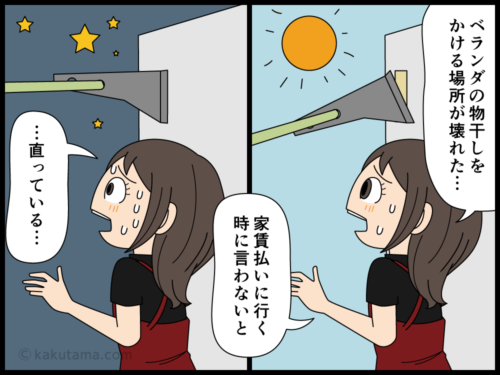 自分が賃貸している部屋に大家が勝手に入っていると思う漫画3