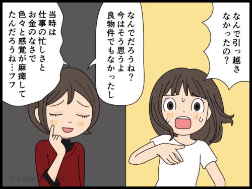 自分が賃貸している部屋に大家が勝手に入っていると思う漫画4