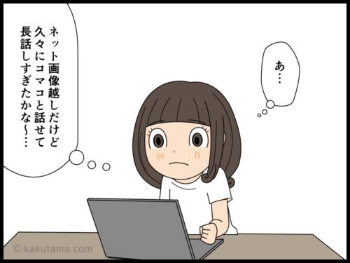 画像付きのネット会話に変なものが写り込んでいた時の対処方法を考える漫画1
