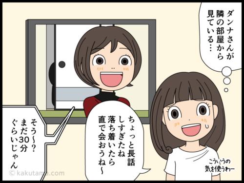 画像付きのネット会話に変なものが写り込んでいた時の対処方法を考える漫画2