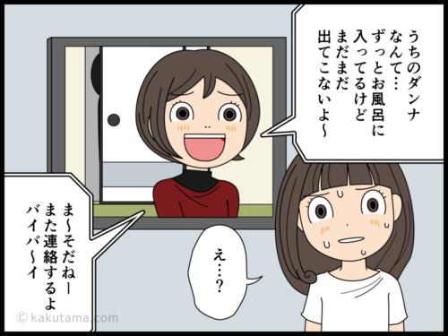 画像付きのネット会話に変なものが写り込んでいた時の対処方法を考える漫画3