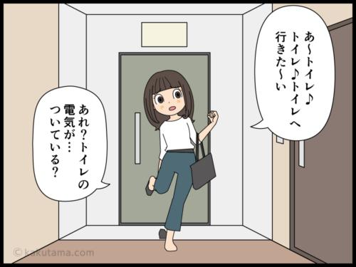 一人暮らしの家で電気がつけっぱなしだった時の恐怖漫画1