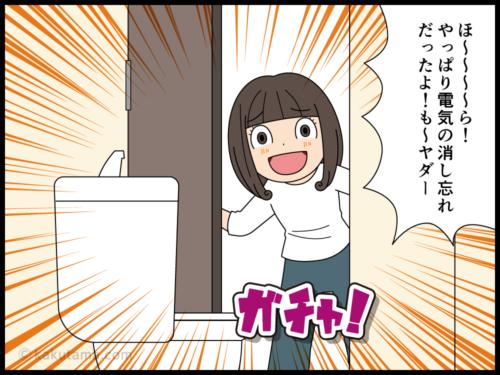 一人暮らしの家で電気がつけっぱなしだった時の恐怖漫画3
