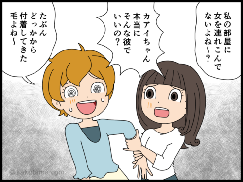 自分が居ない間に彼氏が女を連れ込んでいる気がする女性の漫画4